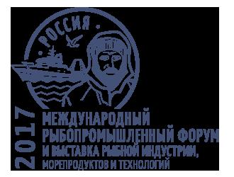 Международный рыбопромышленный форум и Выставка рыбной индустрии, морепродуктов и технологий